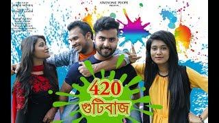Bangla New Funny Video 2017 | 420 Gutibaj | 420 গুটিবাজ | Bangla Fun 2017 | We Are Awesome People