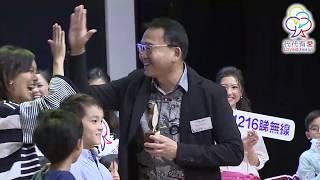 家家作樂 代代有愛 兒歌創作比賽決賽暨頒獎禮精華片段