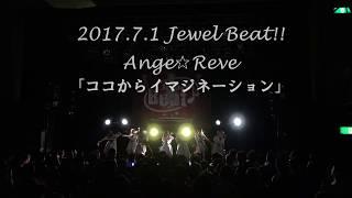 Ange☆Reve「ココからイマジネーション」 2017.7/1 Jewel Beat!! in 渋谷...