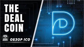 Обзор ICO The Deal Coin | Кредитование на блокчейне!
