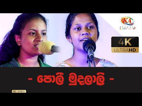 පොලී මුදලාලි | Interest moneylenders - Kivisuruarana TV - 4K ULTRA HD Video