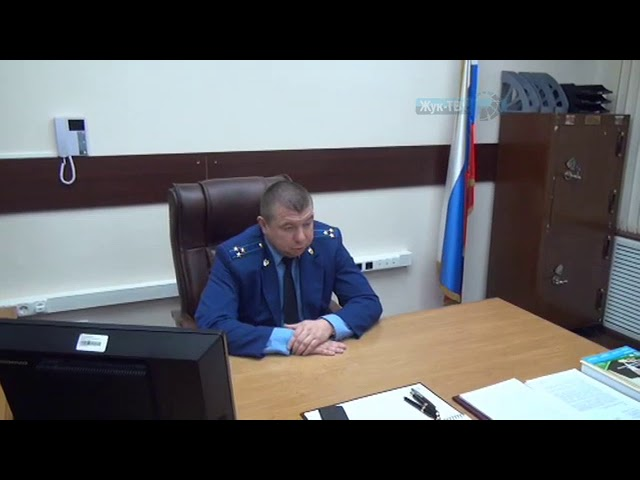 Прокурор г. Жуковского В. Белик провел пресс конференцию. для СМИ