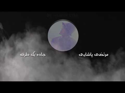 Morteza Pashaei - Jadeye yektarafe (lyrics) مرتضی پاشایی - جاده یک طرفه