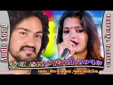 Vijay Suvada, Khusbu Aasodiya Full HD Live Program Video Song Kothiya Ful Haar Gajro 2017 Mix