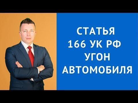 Статья 166 УК РФ  - Угон автомобиля - Адвокат по уголовным делам