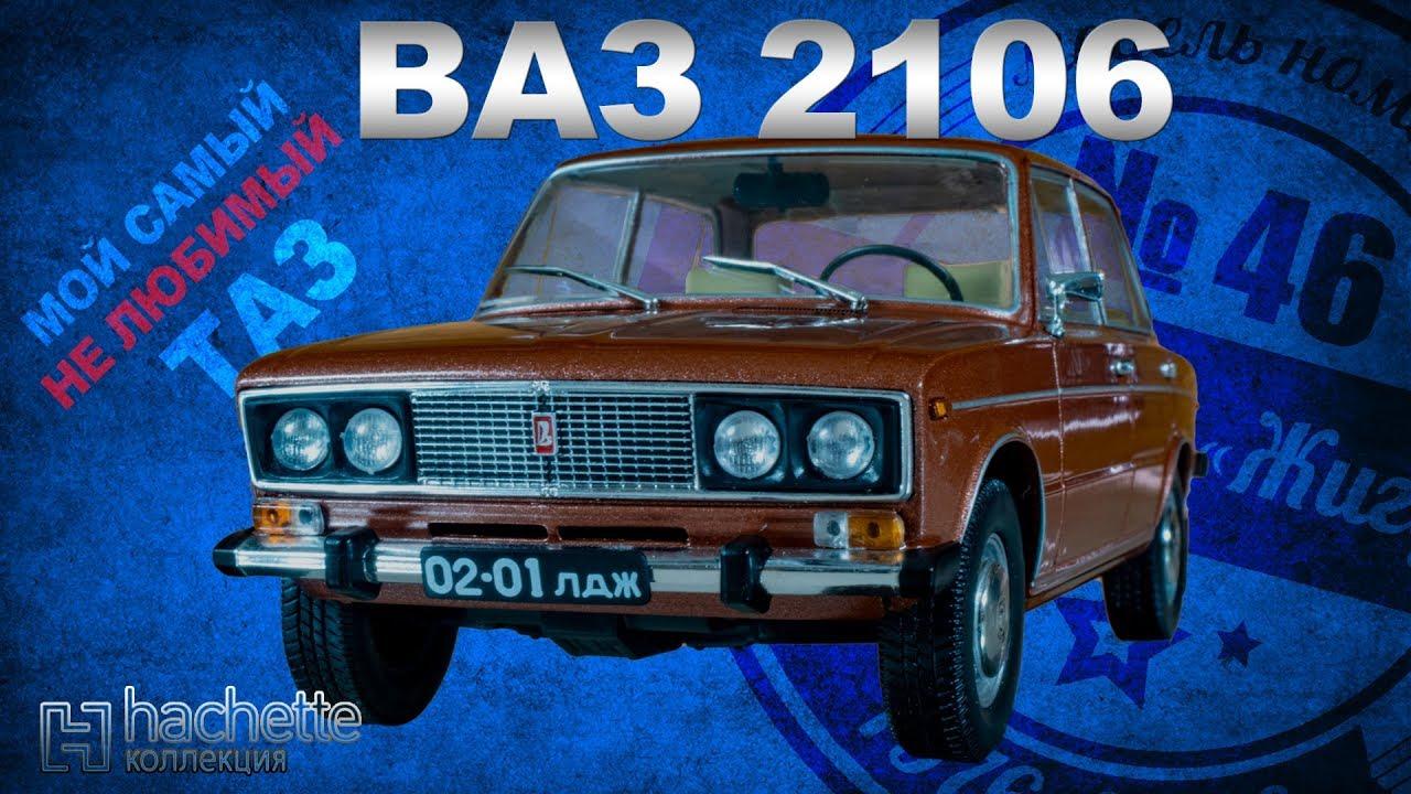 КОЛЛЕКЦИОННЫЙ ВАЗ 2106/ Советские автомобили серии Hachette