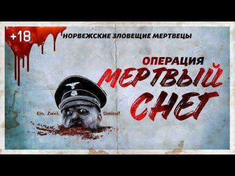 ТРЕШ ОБЗОР ФИЛЬМА Операция Мертвый Снег