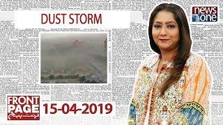 Front Page 15 April 2019 Dust Storm