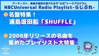 【NBCUniversal Radio Playlist-らじぷれ-】#18(Official)