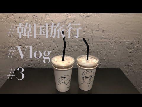 【韓国旅行】KOREA Vlog 3日目【韓国スタバ】【ロッテマート】【弘大】