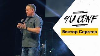 Виктор Сергеев на 4U CONF
