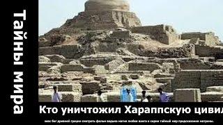 Кто уничтожил Хараппскую цивилизацию Ядерная война до нашей эры.. фильмы про жизнь после смерти