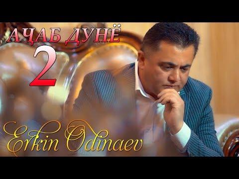 Эркин Одинаев - Ачаб дунё 2 | Erkin Odinaev - Ajab Dunyo 2