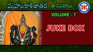 Mahankali Jathara Janapadalu Vol-7  Bonalu Special 2005  Telangana Flloks