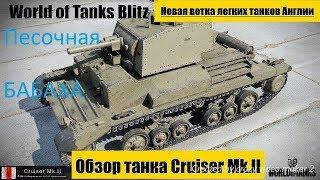 Cruiser Mk. II -Песочная бабаха