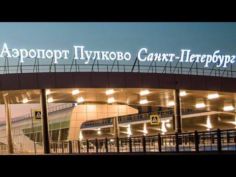 Пустой Аэропорт Пулково. Из Петербурга в Челябинск .