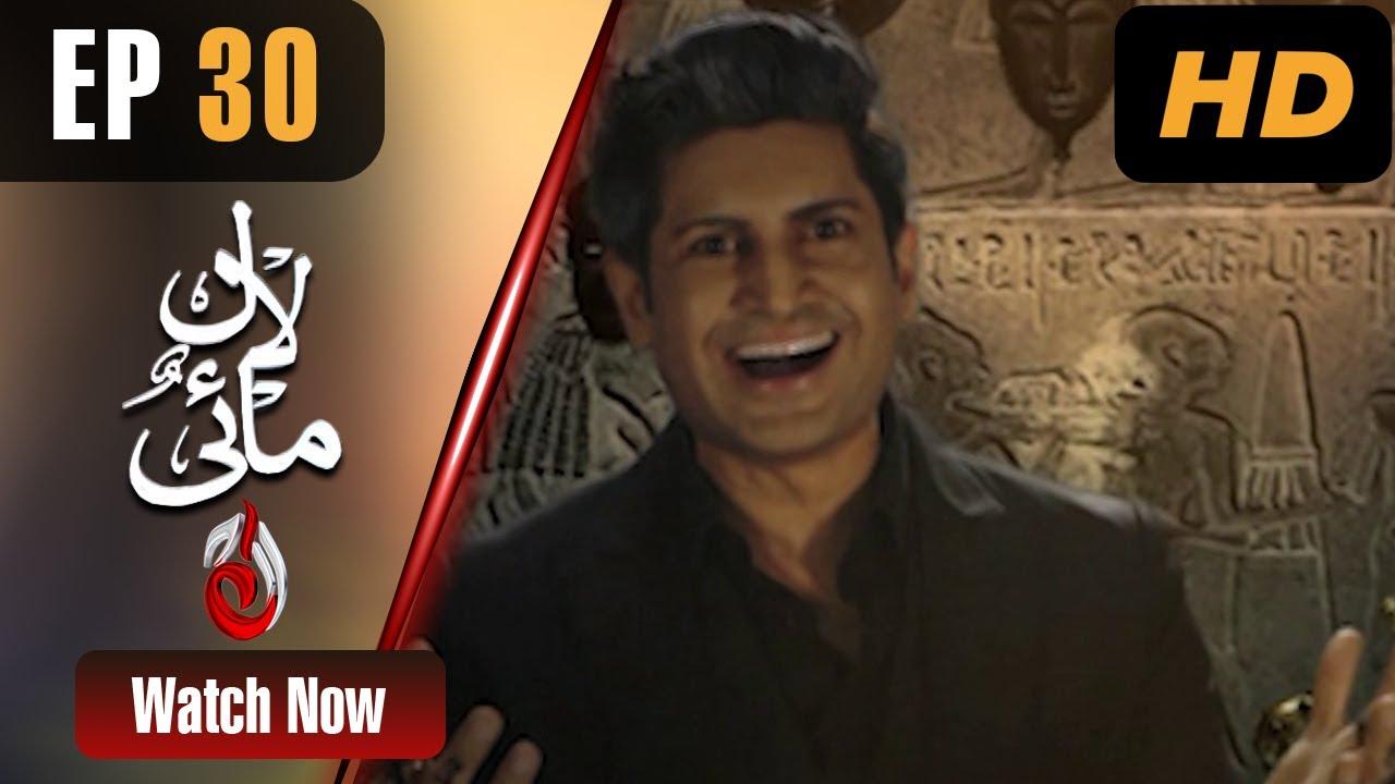 Download Pakistani Drama | Lal Mai - Episode 30 | Aaj Entertainment Dramas