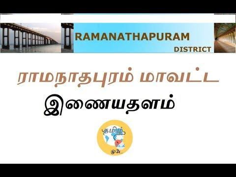 ராமநாதபுரம் மாவட்ட இணையதளம் - DIGITAL TAMILNADU