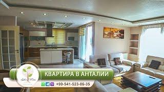 Продажа Квартиры в Анталии Коньяалты, 3+1, 145м2, газ, отопление, бассейн. Недвижимость Турции