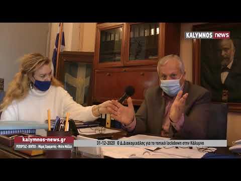 31-12-2020 Ο Δ.Διακομιχάλης για το τοπικό lockdown στην Κάλυμνο