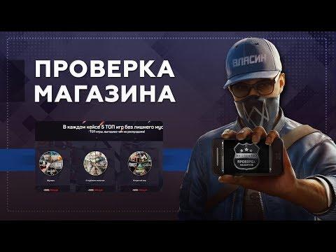 Проверка магазина#108 - steam-drop.ru (ТОП ИГРЫ ДЕШЕВО?)