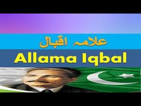 allama iqbal essay in english with quotations