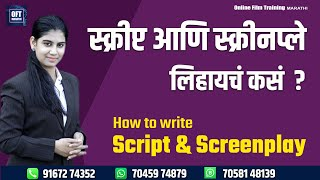 How to write Script and Screenplay? ......OFT Marathi