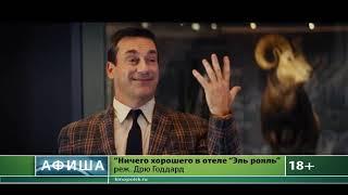 """Афиша кино. """"Веном"""" показал второй старт года в кинотеатрах России"""