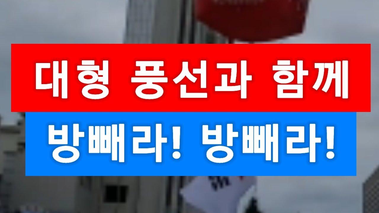 대형 풍선과 함께 방빼라! 방빼라! 서울도시건축관 앞