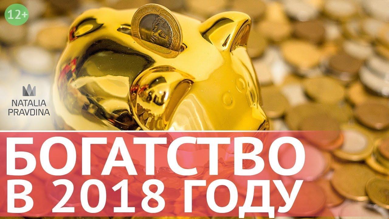 Богатство по Фен Шуй 2018 . Как привлечь деньги в год Желтой Собаки. Наталия Правдина✦Все по Фен Шуй