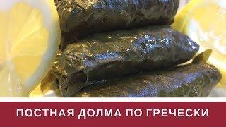 Рецепт Постная долма по Гречески|Долма из виноградных листьев👍