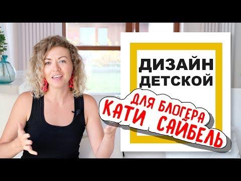 Дизайн детской для блогера Екатерины Сайбель /// ИКЕА