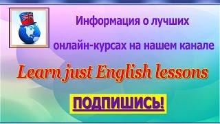 Learn English Lessons - Учить Английский язык. Обзор лучших онлайн курсов по английскому.