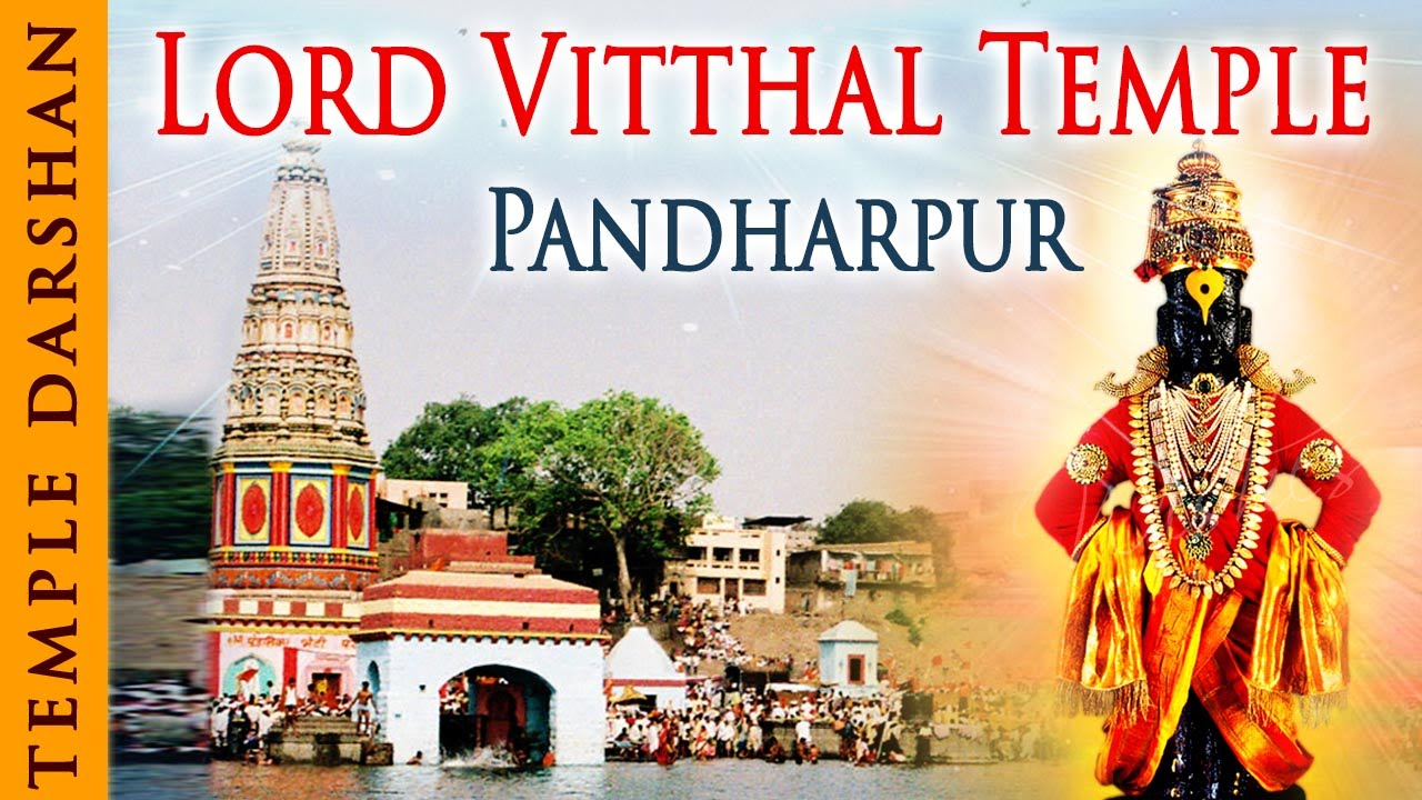 New God Vitthal Temple Pandharpur Wallpapers for free download