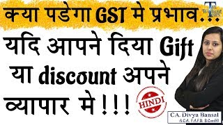 Treatment Of Discount/ Free Gift/ Samples In Gst|how To Show Discount In Gst Return| Itc On Discount