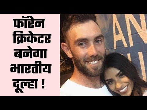 Aussie Cricketer Glenn Maxwell Has An Indian Girlfriend