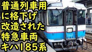 特急型車両を改造して普通列車にして使っています(予讃線)【1812四国5】伊予市駅→松山駅 12/10-02