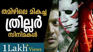 5 Best Tamil Thriller Movies  തമിഴിലെ മികച്ച 5 ത്രില്ലെർ സിനിമകൾ   Part 01l #tamilthrillermovies
