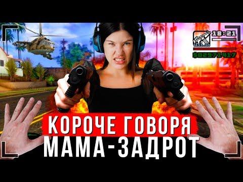 КОРОЧЕ ГОВОРЯ, МОЯ МАМА - ЗАДРОТ [От первого лица] | Зависимость от игры