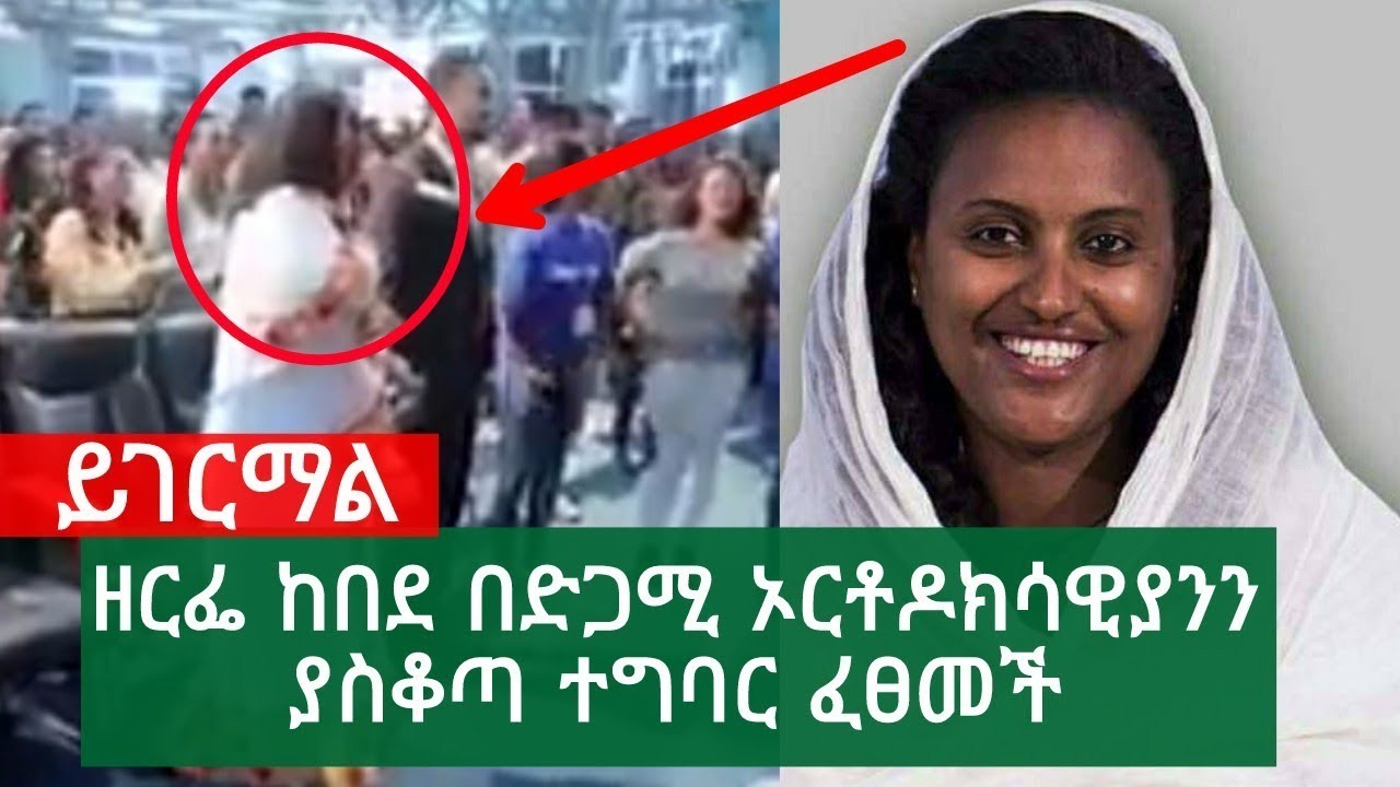 Zerfe Kebede's Another Controversial Action