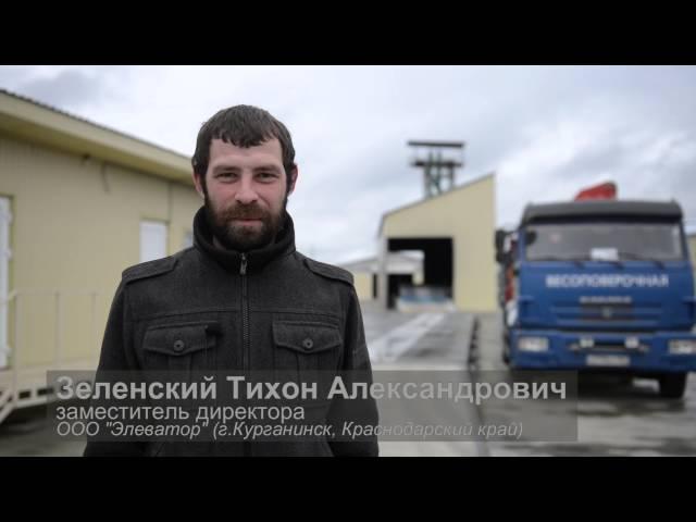 элеватор курганинск
