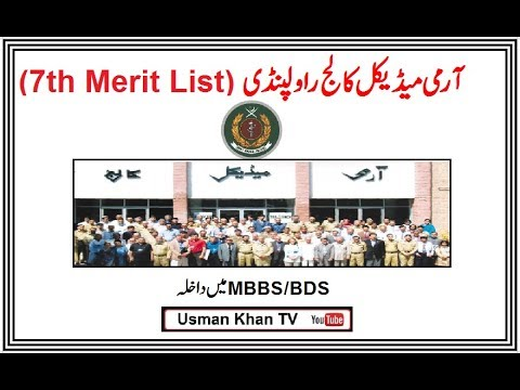 7th Merit List of Army Medical College Rawalpindi (MBBS/BDS Admissions)