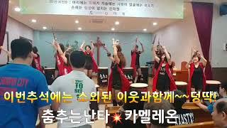 춤추는난타 카멜레온 신아장애재활원 봉사공연