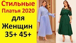 Платья ЧТОБЫ Выглядеть СТИЛЬНО после 40 50 Невероятные ПЛАТЬЯ 2020 ГОДА