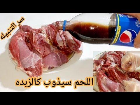اللحم سيذوب بفمك كالزبده!! مع تتبيلة خطيره  يخفيها عنك اصحاب المطاعم.