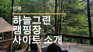 올여름 캠린이 캠핑장 추천, 인제 하늘그린캠프  feat. 코베아 스페이스돔 텐트