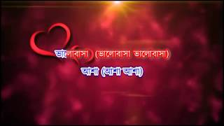 Tumi Amar Asha Karaoke | Asha O Bhalobasa (1989) | Kishore Kumar