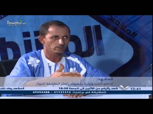 رئيس الحزب الوحدوي الديمقراطي الإشتراكي، في برنامج المشهد حول الحوارالسياسي في موريتانيا
