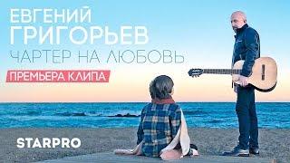 Евгений Григорьев - Чартер на любовь