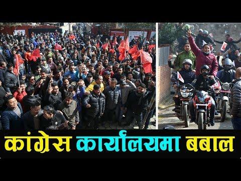नेविसंघले कांग्रेस मुख्यालय सानेपामा गर्याे बबाल | Nepali Congress | Voice Nepal